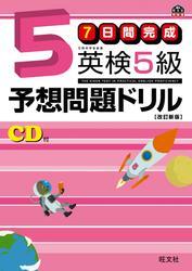 英検5級予想問題ドリル 改訂新版(音声DL付)