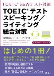 TOEICテストスピーキング/ライティング総合対策(音声DL付)
