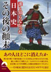 誰も知らなかった日本史 その後の顛末