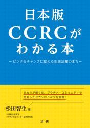 日本版CCRCがわかる本