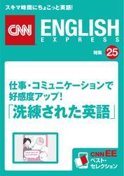 [音声DL付き]仕事・コミュニケーションで好感度アップ! 「洗練された英語」(CNNEE ベスト・セレクション 特集25)