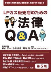 LPガス販売店のための法律Q&A第5版