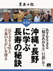 沖縄・長野に学ぶ長寿の秘訣 3