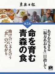 命を育む青森の食 5
