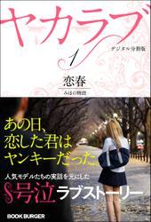 ヤカラブ 【デジタル分冊版】Vol.1:「恋春」 みほの物語