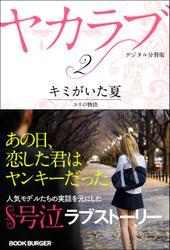 ヤカラブ 【デジタル分冊版】Vol.2:「キミがいた夏」 ユリの物語