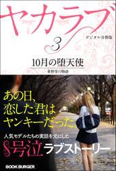 ヤカラブ 【デジタル分冊版】Vol.3:「10月の堕天使」 亜野芽の物語