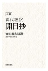 池田大作先生監修 現代語訳 『開目抄』(上下巻合本、御文付)