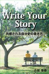 Write Your Story ─共感される自分史の書き方─