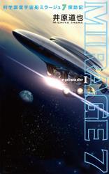 科学調査宇宙船ミラージュ7探訪記