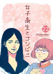 女子高生とコンビニ 22