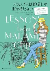 フランス人は10着しか服を持たない コミック版 ファッション&ビューティ 編