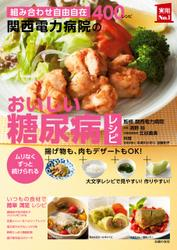 関西電力病院のおいしい糖尿病レシピ