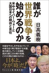誰が世界戦争を始めるのか 米中サイバー・ウォーと大国日本への期待と責任