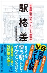 駅格差 首都圏鉄道駅の知られざる通信簿