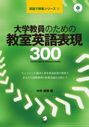 [音声DL付]大学教員のための教室英語表現300