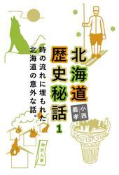 北海道歴史秘話 1 時の流れに埋もれた北海道の意外な話。