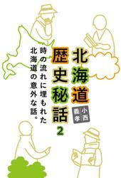 北海道歴史秘話 2 時の流れに埋もれた北海道の意外な話。