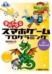 遊んで作る スマホゲーム プログラミング for Android