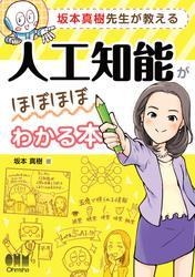 坂本真樹先生が教える 人工知能がほぼほぼわかる本