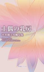 川柳句集 土偶の乳房