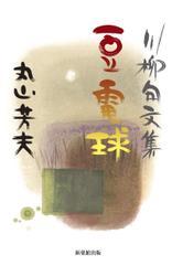 川柳句集 豆電球