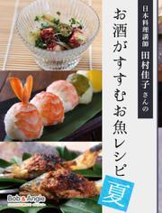 日本料理講師 田村佳子さんのお酒がすすむお魚レシピ-夏-