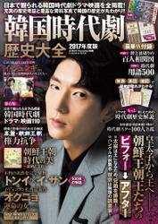 韓国時代劇歴史大全 2017年度版