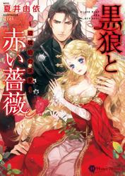 黒狼と赤い薔薇~辺境伯の求愛~