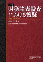 ノート 財務諸表監査における懐疑