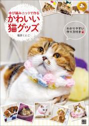 ゆび編みニットで作る かわいい猫グッズ