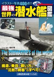 最強 世界の潜水艦図鑑