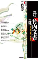 正統「竹内文書」の謎