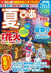 夏ぴあ 関西版2017