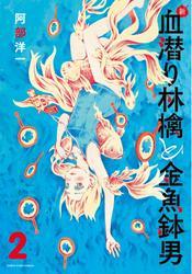 新・血潜り林檎と金魚鉢男
