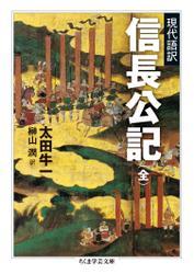 現代語訳 信長公記(全)