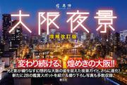 大阪夜景 増補改訂版