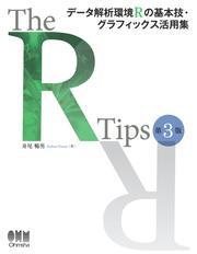 The R Tips 第3版 データ解析環境Rの基本技・グラフィックス活用集