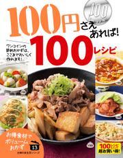 100円さえあれば!100レシピ