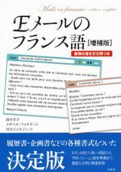 Eメールのフランス語[増補版]:書類の書き方文例つき