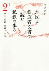 地図と鉄道省文書で読む私鉄の歩み 関東(2)京王・西武・東武