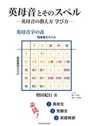 英母音とそのスペル―英母音の教え方 学び方―