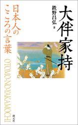 日本人のこころの言葉 大伴家持