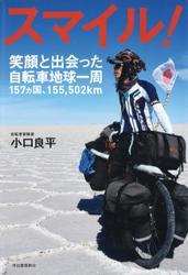 スマイル! 笑顔と出会った自転車地球一周157カ国・155,502km