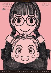 のろい屋姉妹ヨヨとネネ 新装版