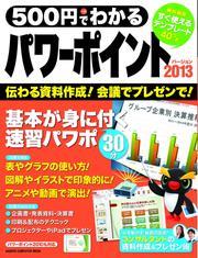500円でわかる パワーポイント2013 2013・2010対応