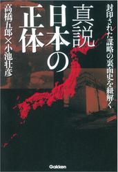 真説 日本の正体 封印された謀略の裏面史を紐解く