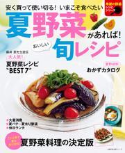 夏野菜があれば!おいしい旬レシピ