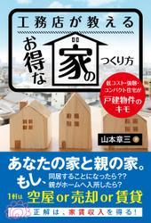 工務店が教えるお得な家のつくり方 ──低コスト・強靭・コンパクト住宅が戸建物件のキモ