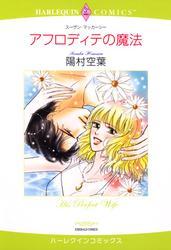 ハーレクインコミックス セット 2017年 vol.398